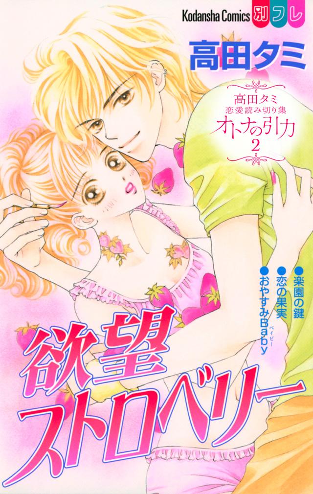 高田タミ恋愛読み切り集 オトナの引力 第2巻 欲望ストロベリー