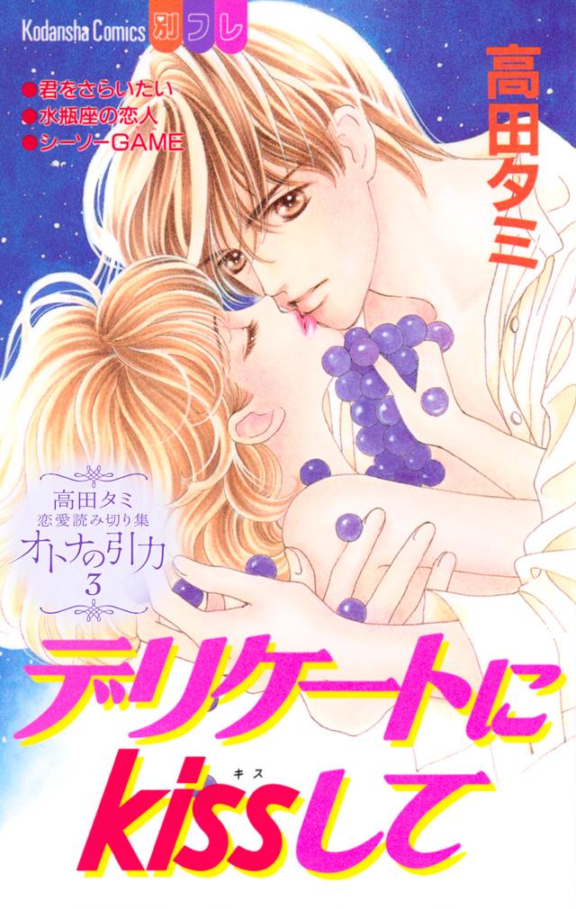 高田タミ恋愛読み切り集 オトナの引力 第3巻 デリケートにkissして