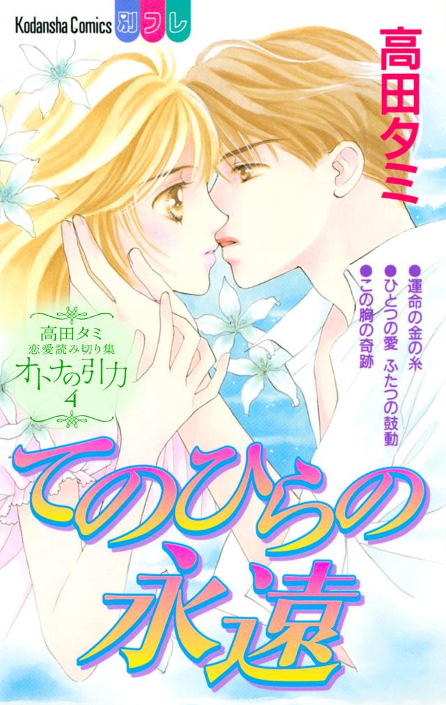 高田タミ恋愛読み切り集 オトナの引力 第4巻 てのひらの永遠