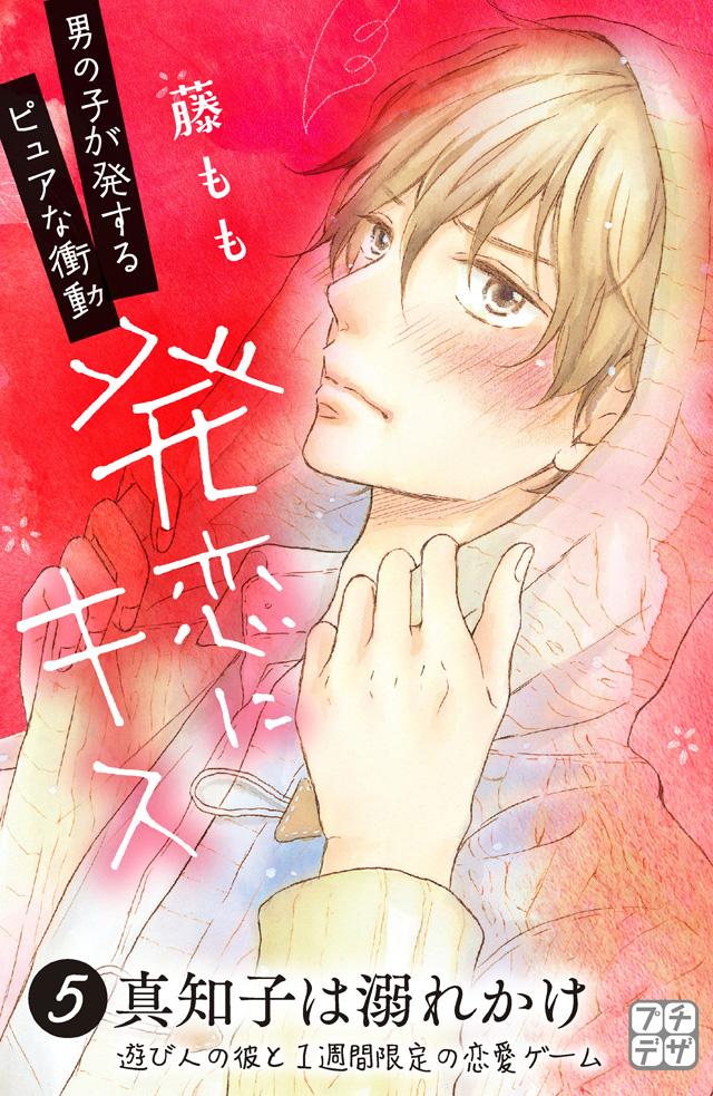 分割 発恋にキス 5