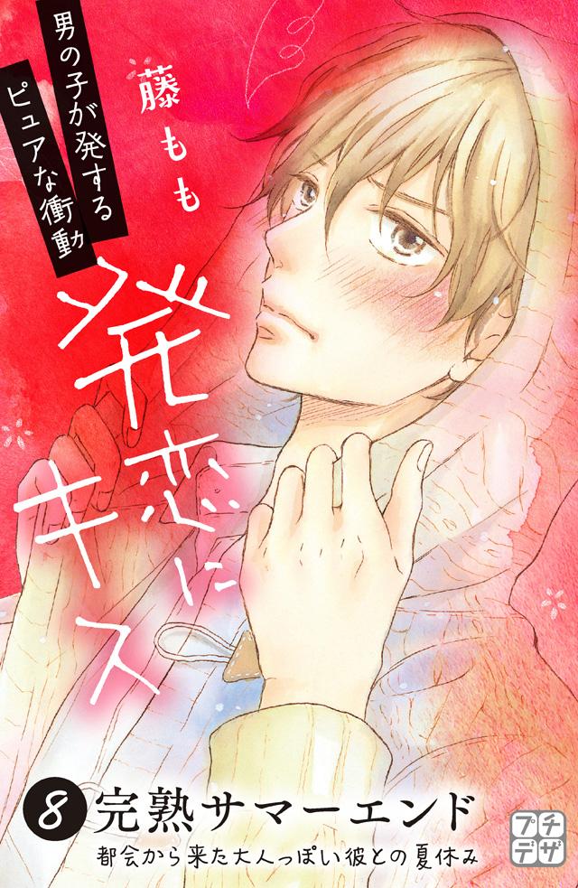 分割 発恋にキス 8