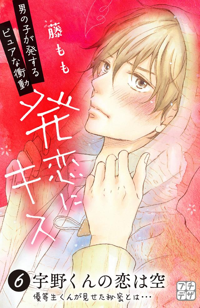 分割 発恋にキス 6