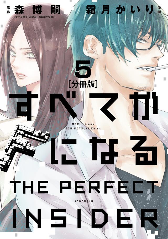 分割 すべてがFになる-THE PERFECT INSIDER-(5)