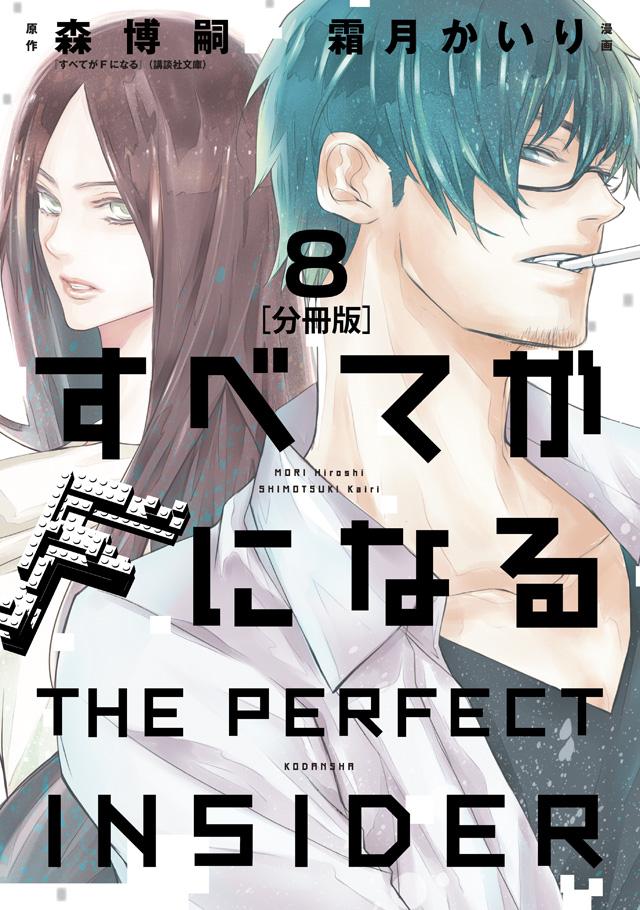 分割 すべてがFになる-THE PERFECT INSIDER-(8)