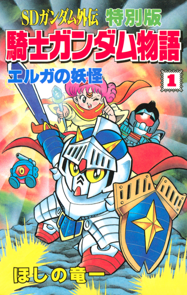 SDガンダム外伝 特別版 騎士ガンダム物語 1