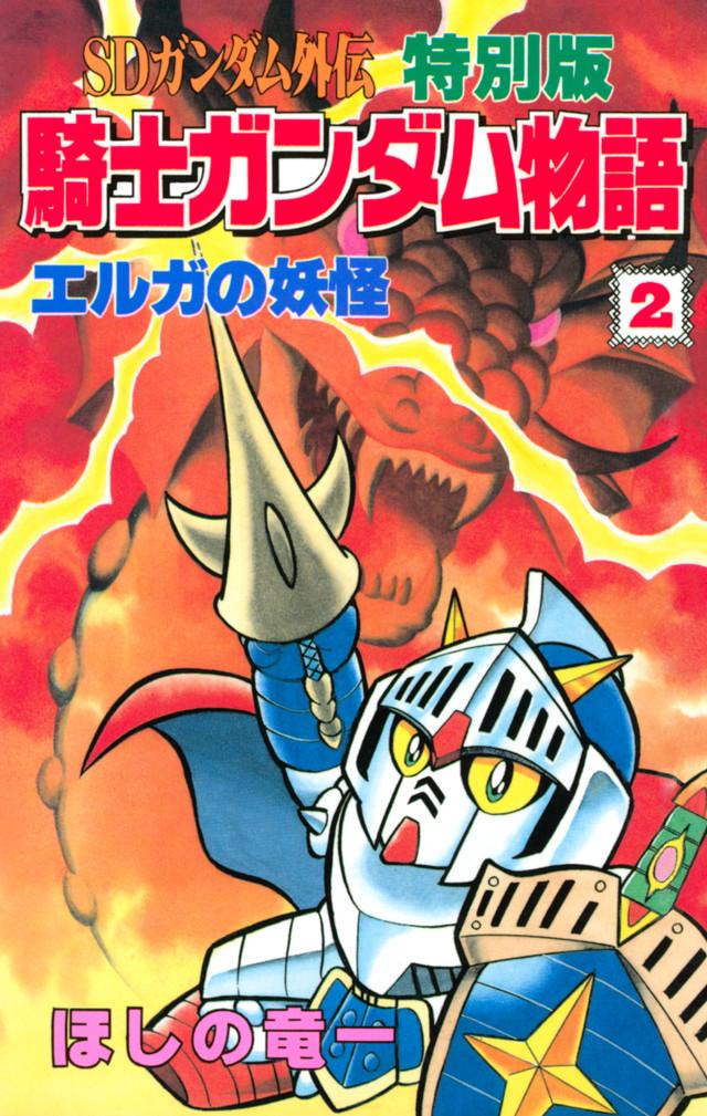 SDガンダム外伝 特別版 騎士ガンダム物語 2