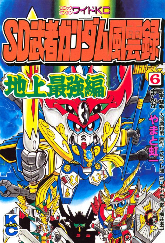 SD 武者ガンダム風雲録 (6)