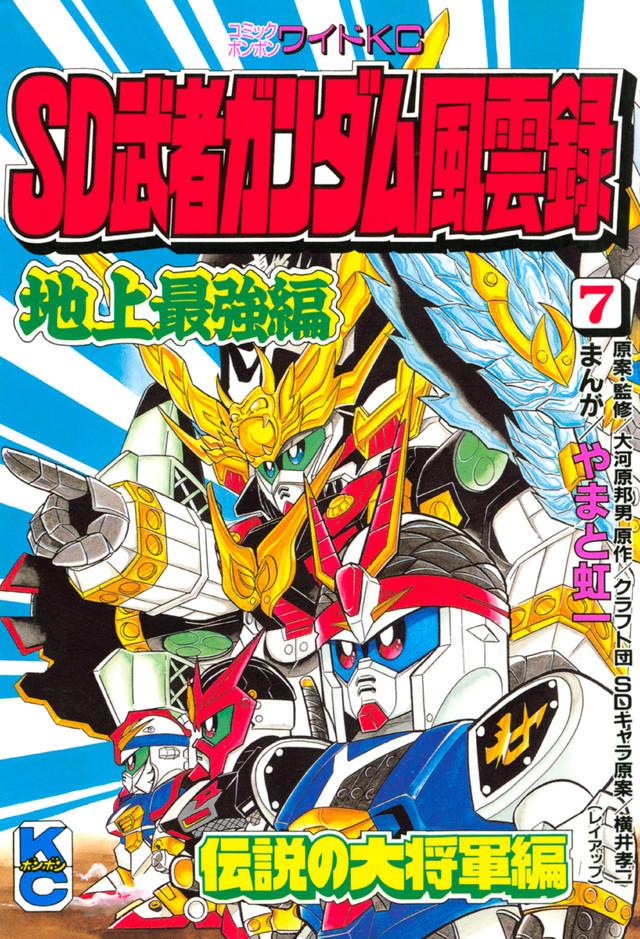 SD 武者ガンダム風雲録 (7)