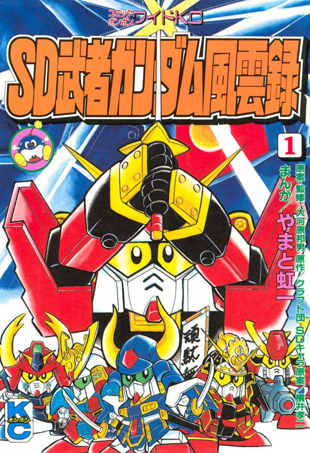 SD 武者ガンダム風雲録 (1)
