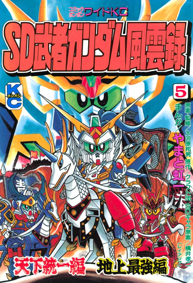SD 武者ガンダム風雲録 (5)