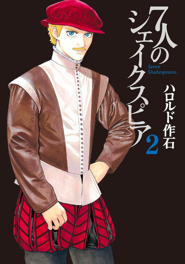 7人のシェイクスピア(2)