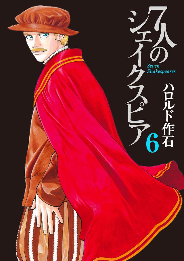 7人のシェイクスピア(6)