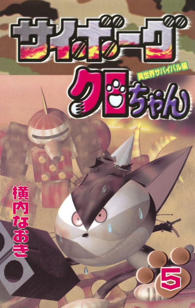 サイボーグクロちゃん 5