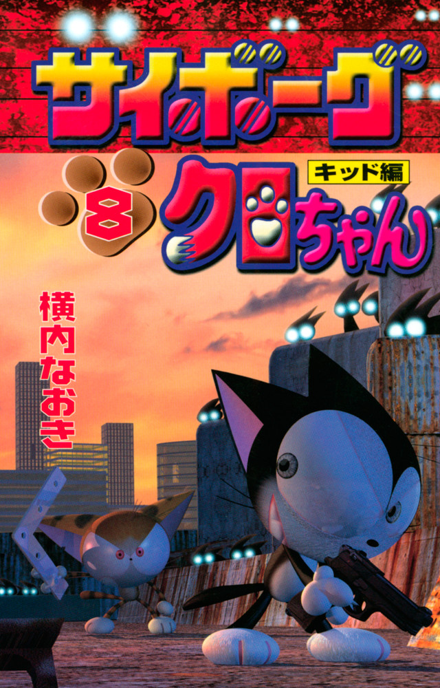 サイボーグクロちゃん 8