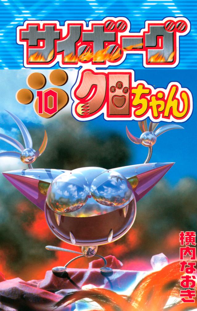 サイボーグクロちゃん 10