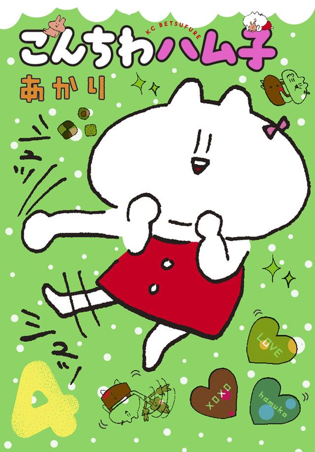 こんちわハム子(4)