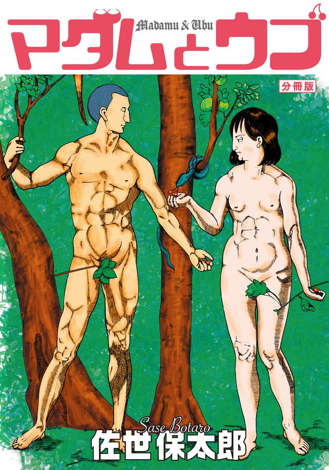 マイクロコンテンツ版 マダムとウブ