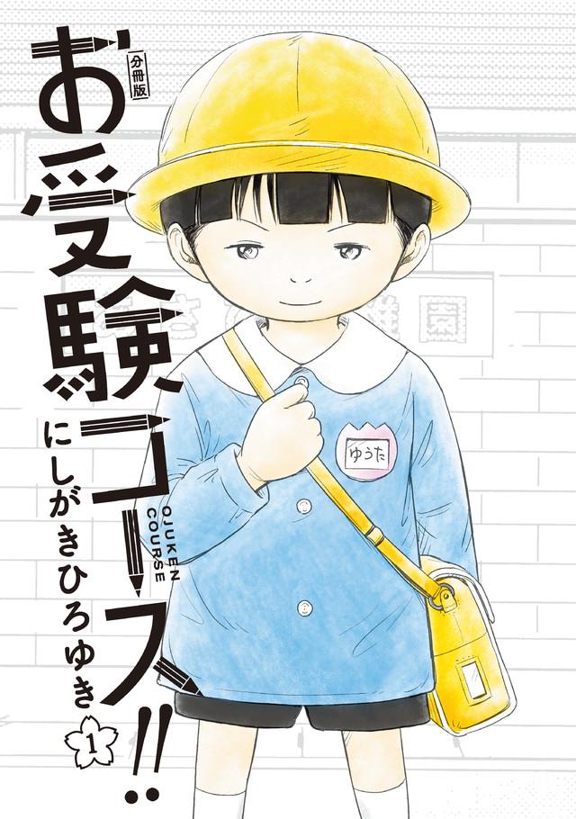 マイクロコンテンツ版 お受験コース!!