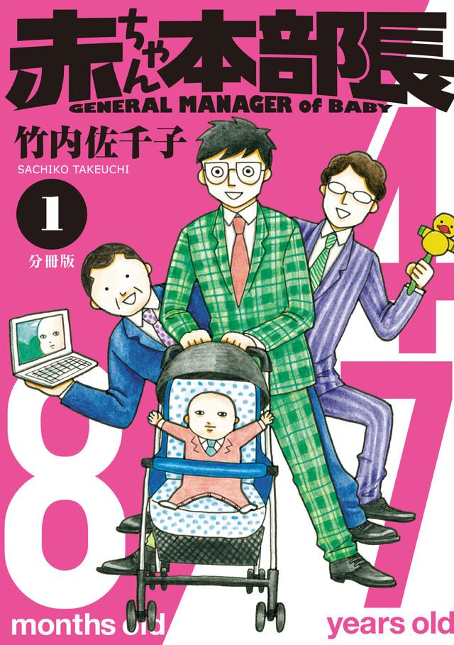 マイクロコンテンツ版 赤ちゃん本部長