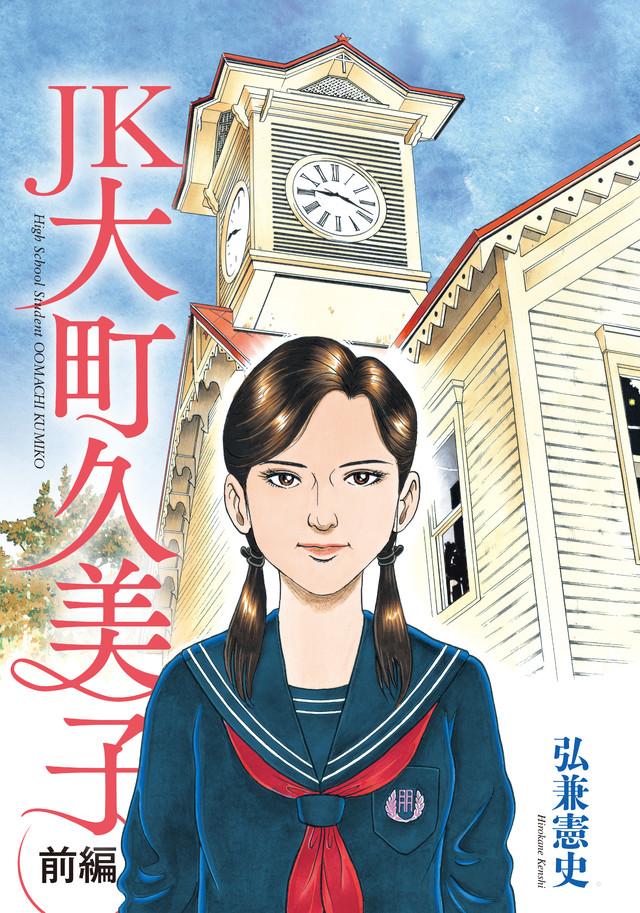 マイクロコンテンツ版 JK 大町久美子