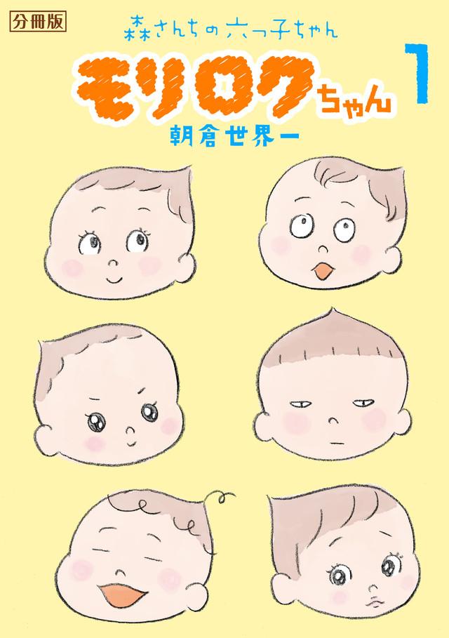 マイクロコンテンツ版 モリロクちゃん~森さんちの六つ子ちゃん~