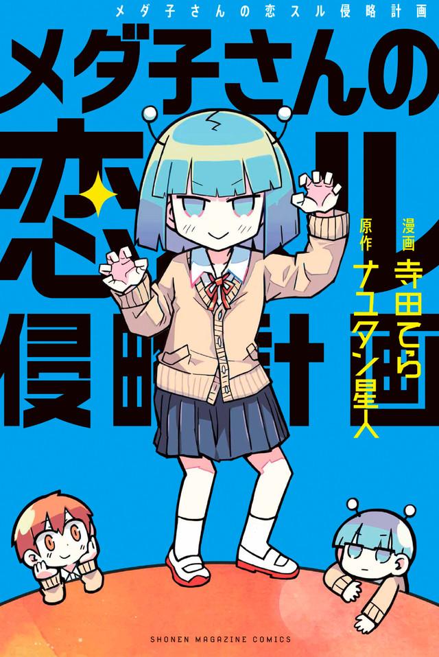 メダ子さんの恋スル侵略計画