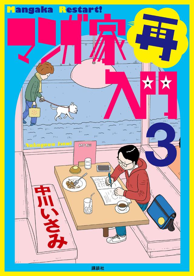 マンガ家再入門(3)