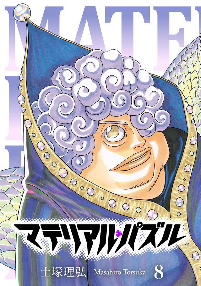 マテリアル・パズル(8)