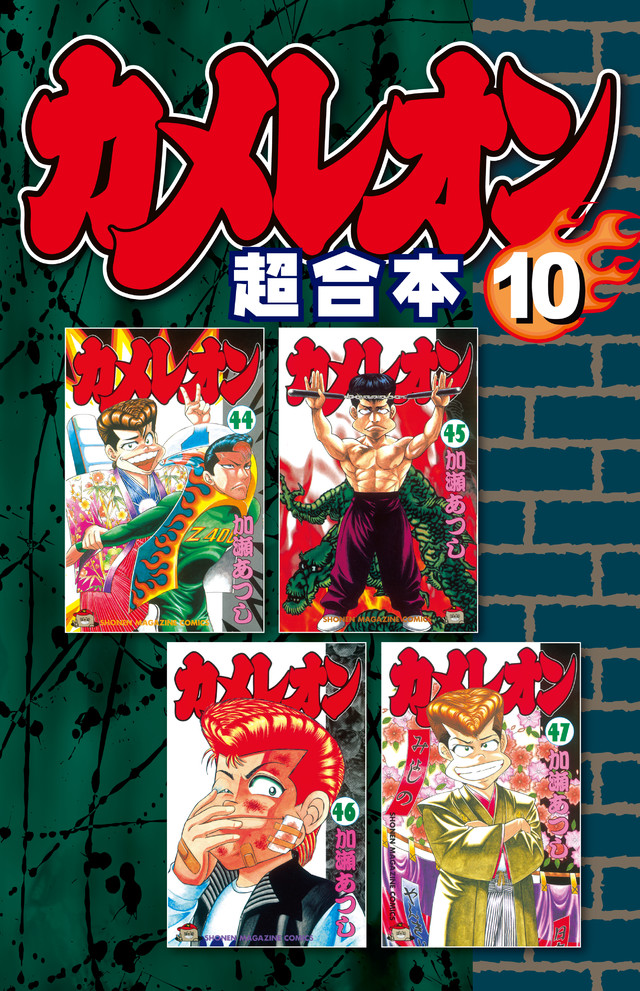 カメレオン 超合本版 10