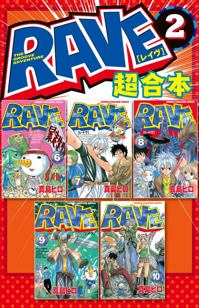 RAVE 超合本版 2