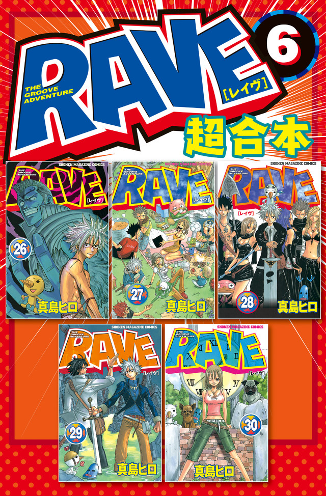 RAVE 超合本版 6
