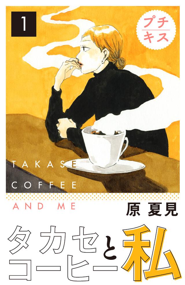 マイクロコンテンツ版 タカセコーヒーと私