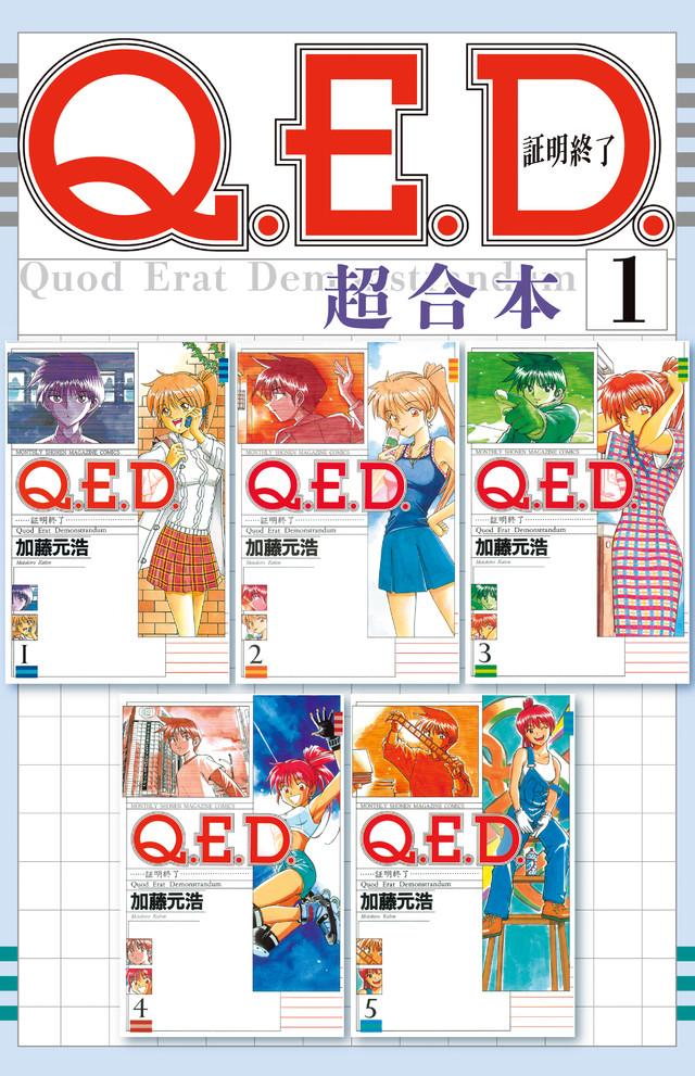 Q.E.D.証明終了 超合本版(1)