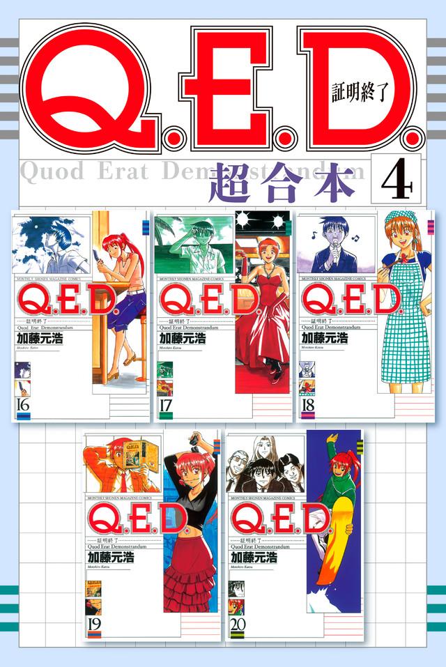 Q.E.D.証明終了 超合本版(4)