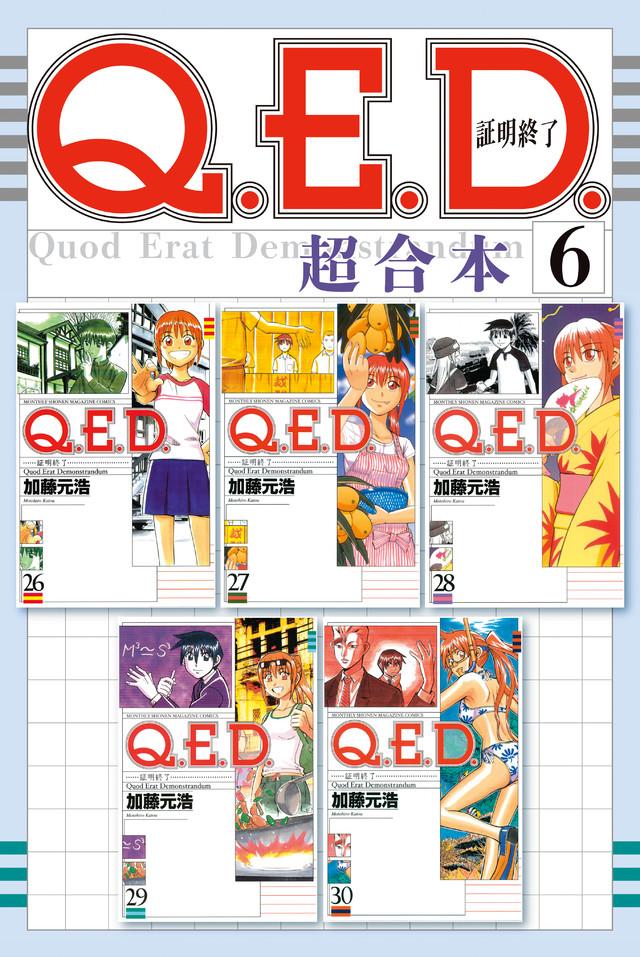 Q.E.D.証明終了 超合本版(6)