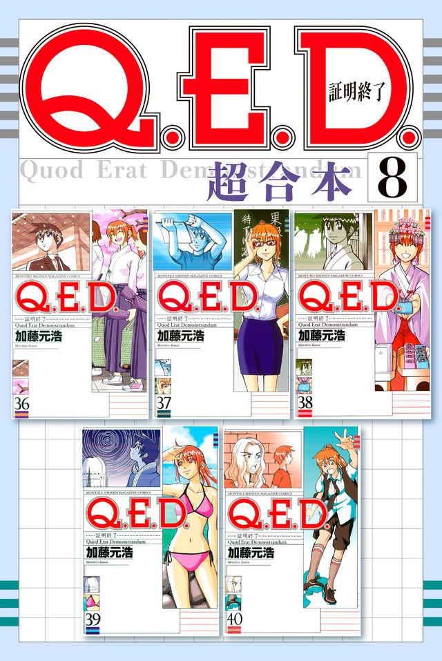 Q.E.D.証明終了 超合本版(8)