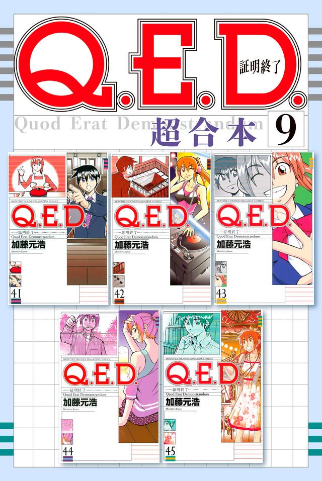 Q.E.D.証明終了 超合本版(9)