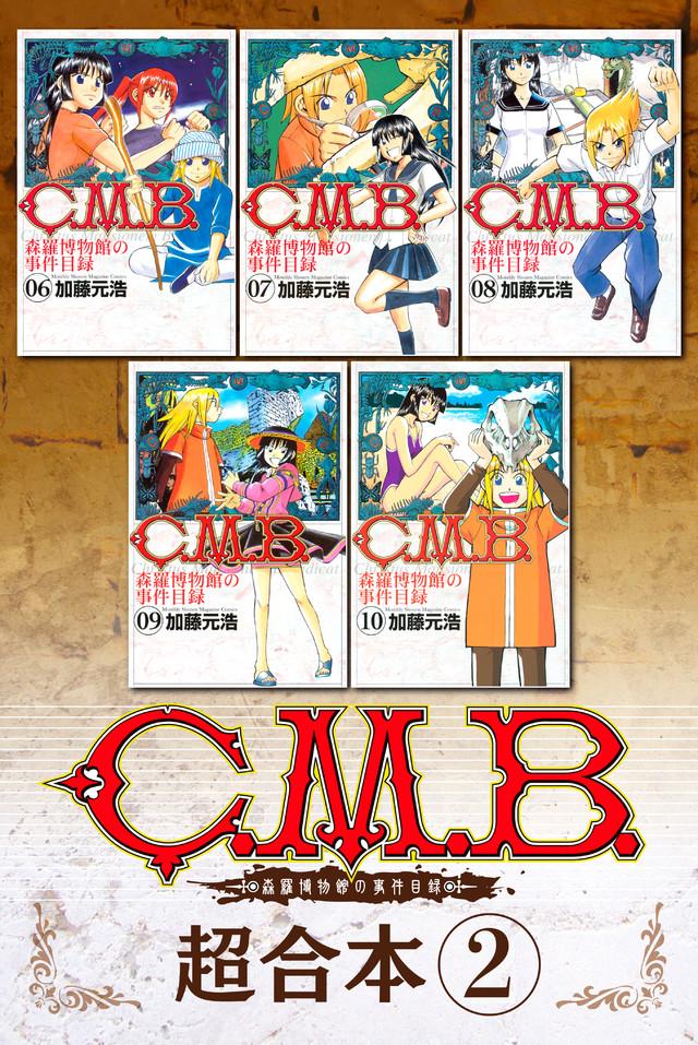 C.M.B.森羅博物館の事件目録 超合本版(2)