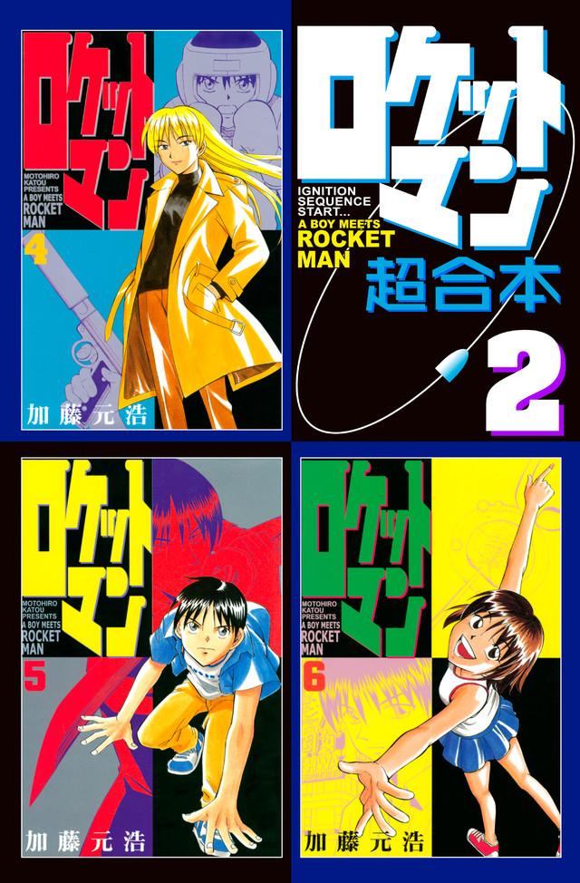 ロケットマン 超合本版(2)