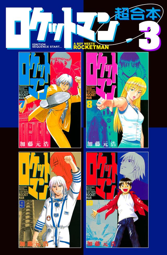 ロケットマン 超合本版(3)