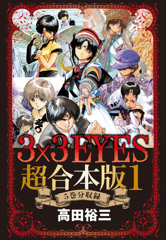 3×3EYES 超合本版(1)
