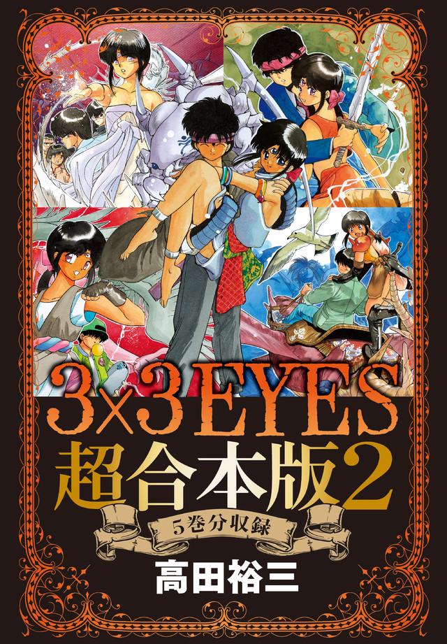 3×3EYES 超合本版(2)