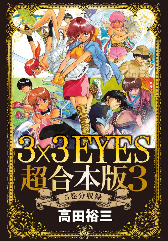 3×3EYES 超合本版(3)
