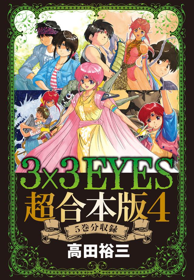 3×3EYES 超合本版(4)