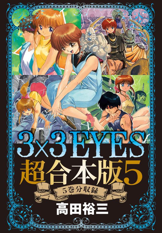 3×3EYES 超合本版(5)