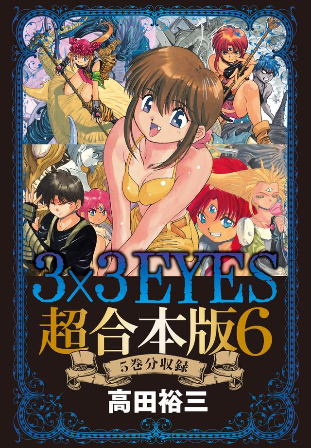 3×3EYES 超合本版(6)