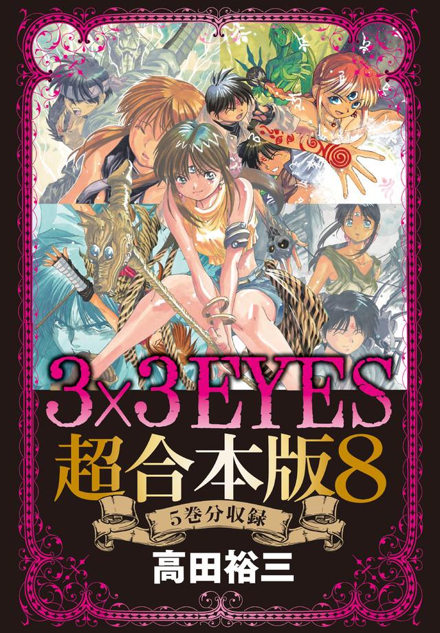 3×3EYES 超合本版(8)