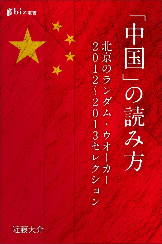 「中国」の読み方――北京のランダム・ウオーカー 2012~2013セレクション