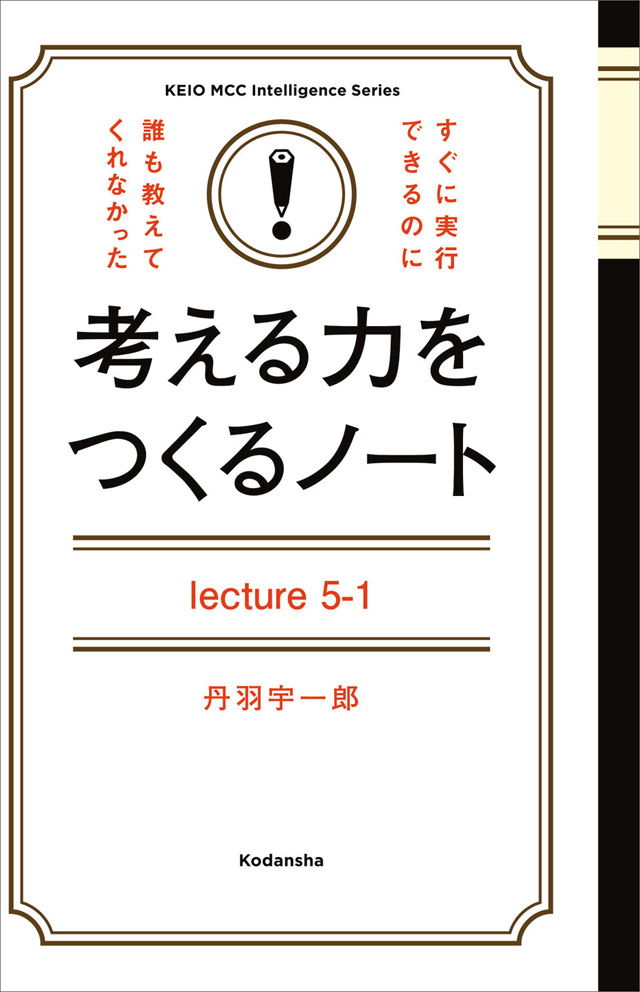 考える力をつくるノート Lecture 5-1 「ぬるま湯」から出なさい!