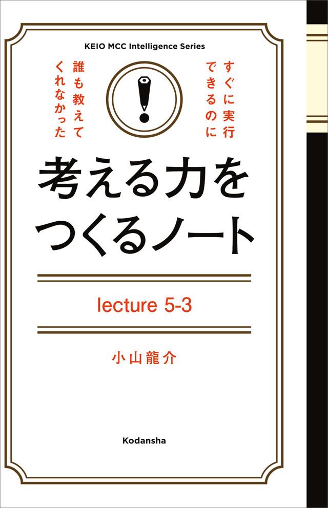考える力をつくるノート Lecture 5-3 努力する方向を、間違えてはいけない!